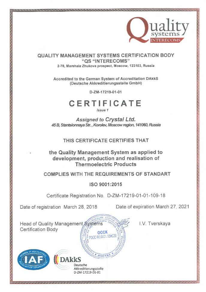 Certificate ISO 9001: 2015